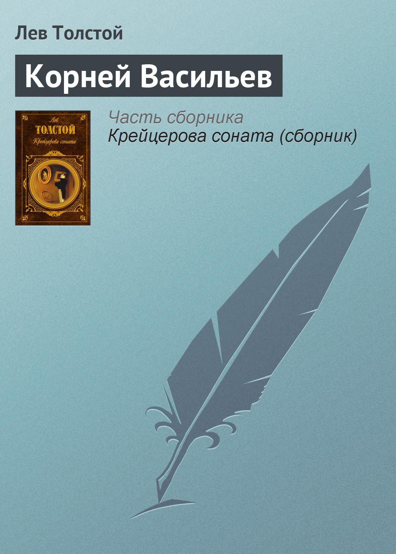 цена на Лев Толстой Корней Васильев