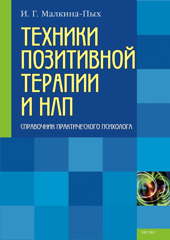 Ирина Малкина-Пых Техники позитивной терапии и НЛП ирина малкина пых семейная терапия
