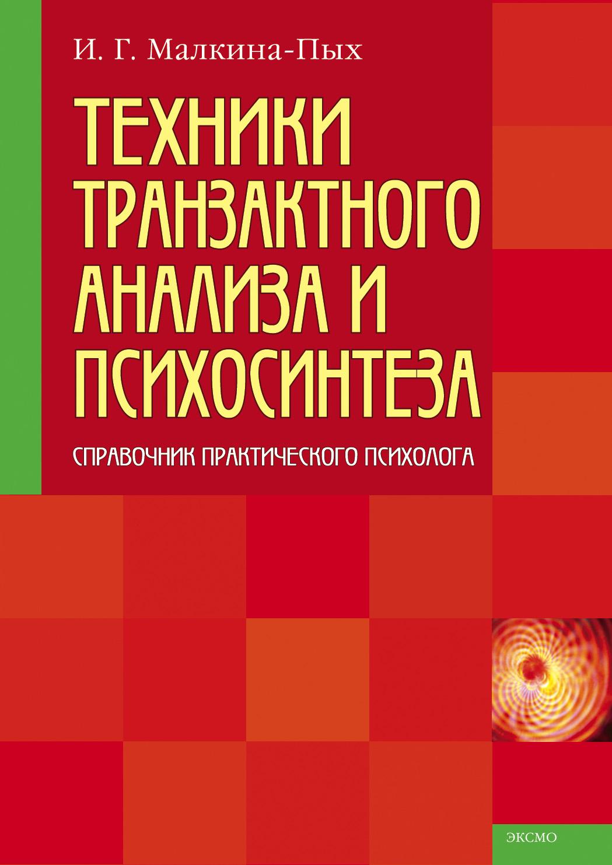 Ирина Малкина-Пых Техники транзактного анализа и психосинтеза ирина малкина пых семейная терапия