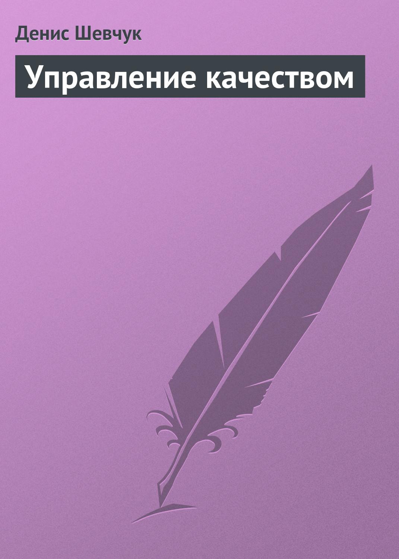 Денис Шевчук Управление качеством
