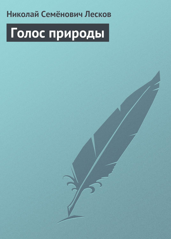 Николай Лесков Голос природы цена и фото