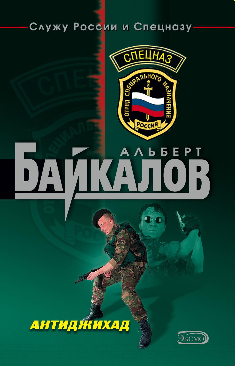 Альберт Байкалов Антиджихад альберт байкалов в прицел судьбу не разглядишь