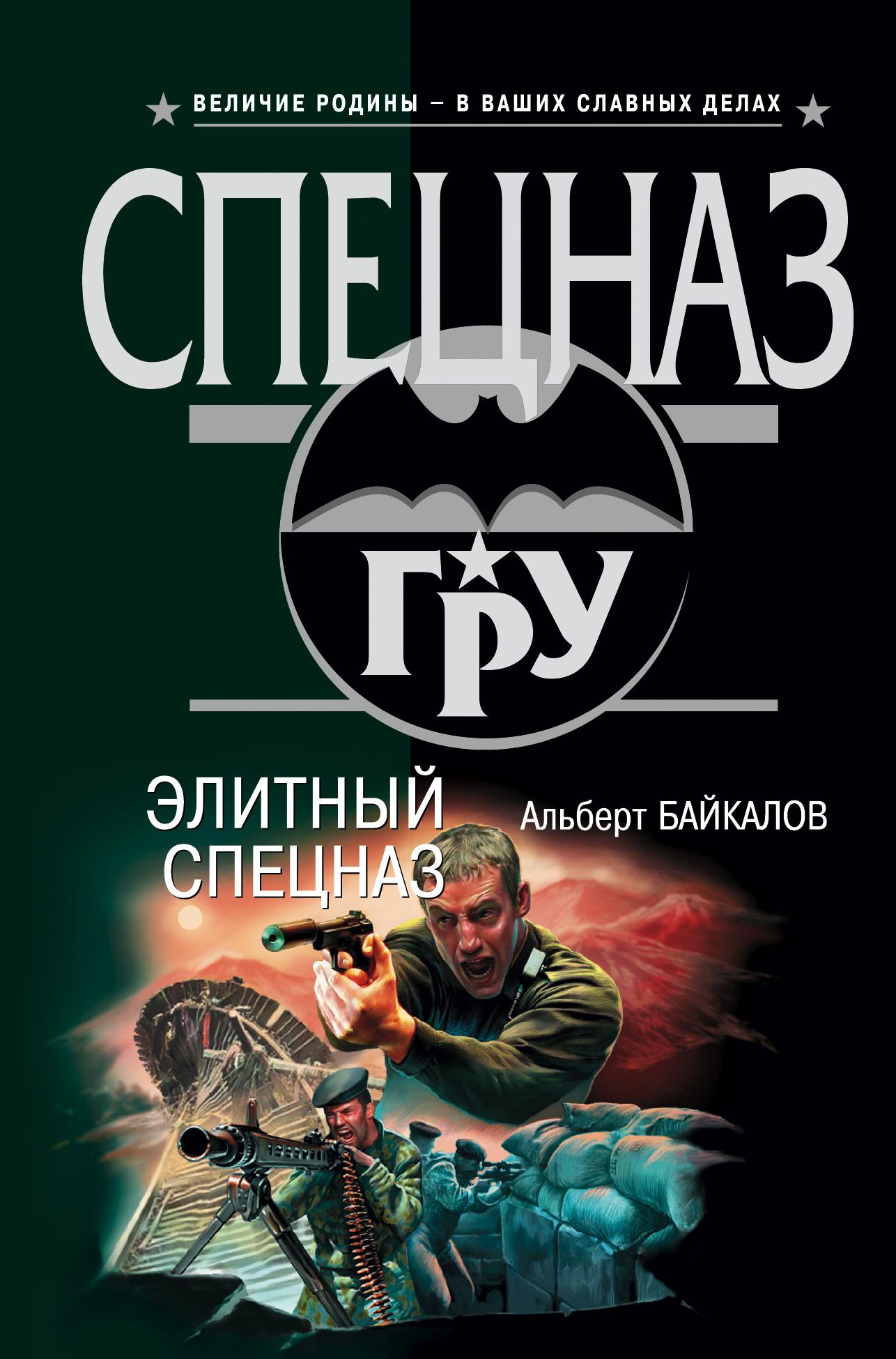 Альберт Байкалов Элитный спецназ альберт байкалов уничтожить взрывом