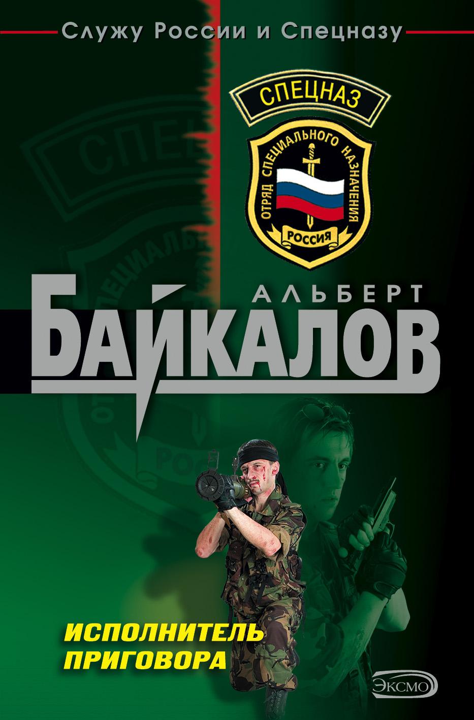 Альберт Байкалов Исполнитель приговора тарифный план