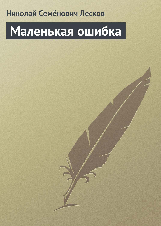 Николай Лесков Маленькая ошибка цена и фото