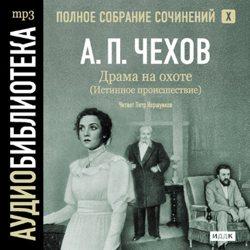 Антон Чехов Драма на охоте. Том 10 антон чехов драма