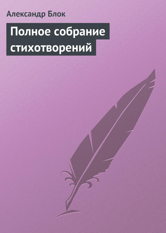 Александр Блок Полное собрание стихотворений