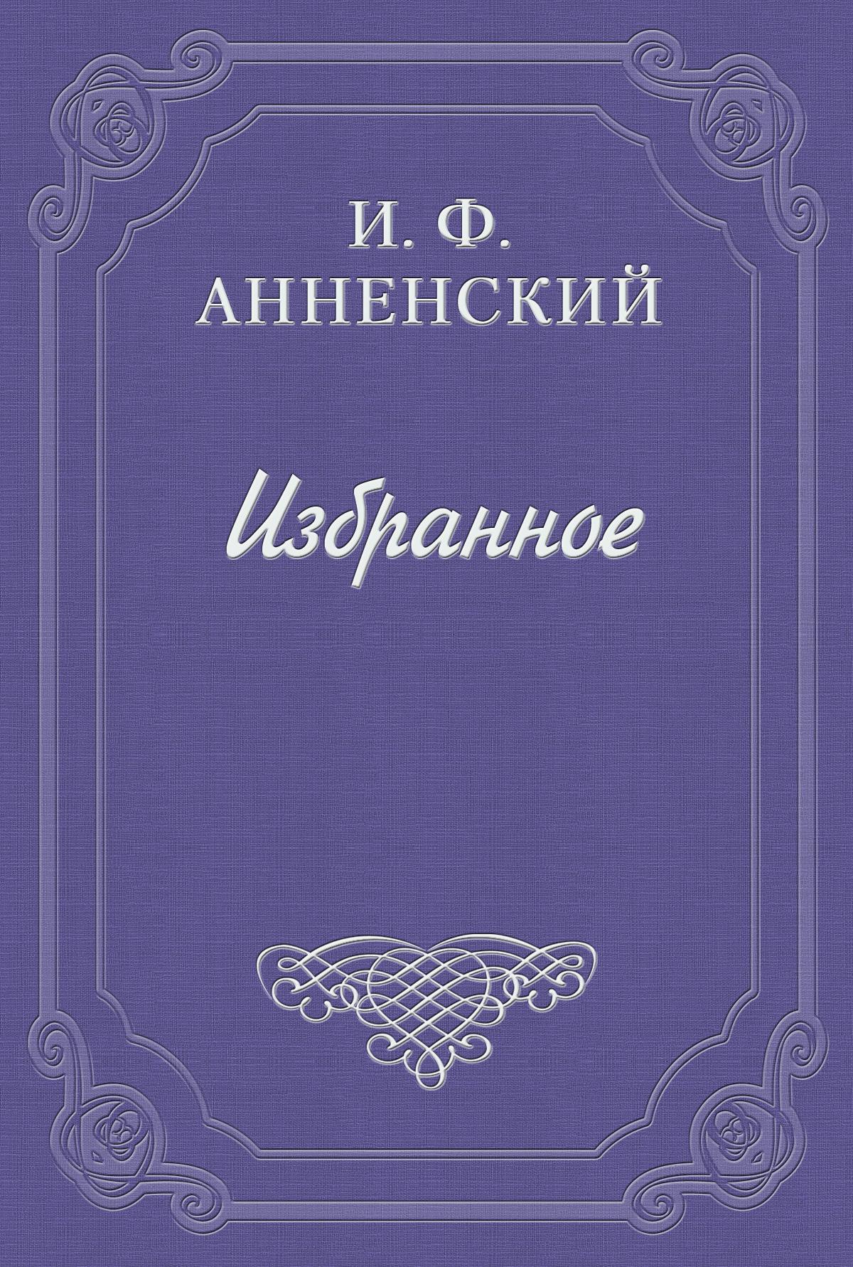 Иннокентий Фёдорович Анненский Полное собрание стихотворений wi fi адаптер asus usb ac51