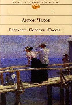Антон Чехов Темнота