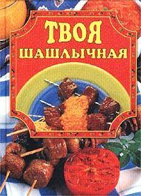 Елена Маслякова Твоя шашлычная елена маслякова твоя блинная