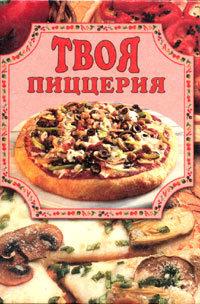Елена Маслякова Твоя пиццерия елена маслякова твоя кофейня