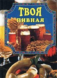 Елена Маслякова Твоя пивная елена маслякова твоя кофейня