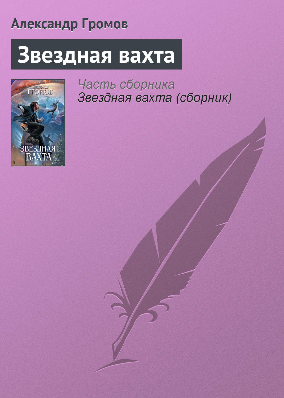 Александр Громов Звездная вахта коляска 2 в 1 riko bruno luxe 04 denim
