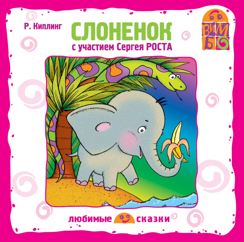 Редьярд Киплинг Слоненок (спектакль) михалков с стихи друзей
