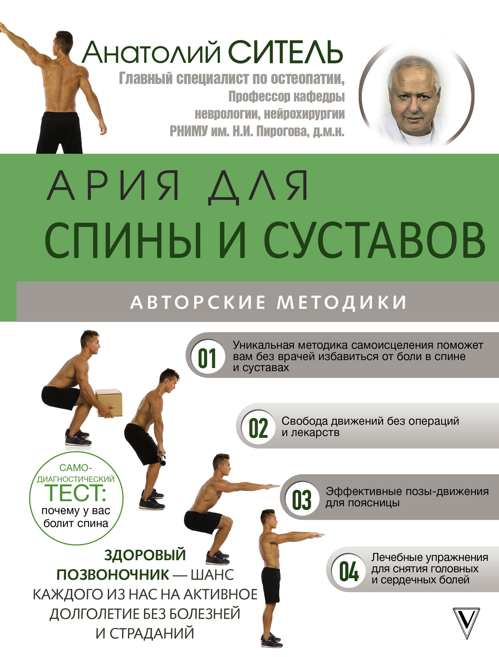 Анатолий Ситель Ария для спины. Авторская программа против боли в суставах
