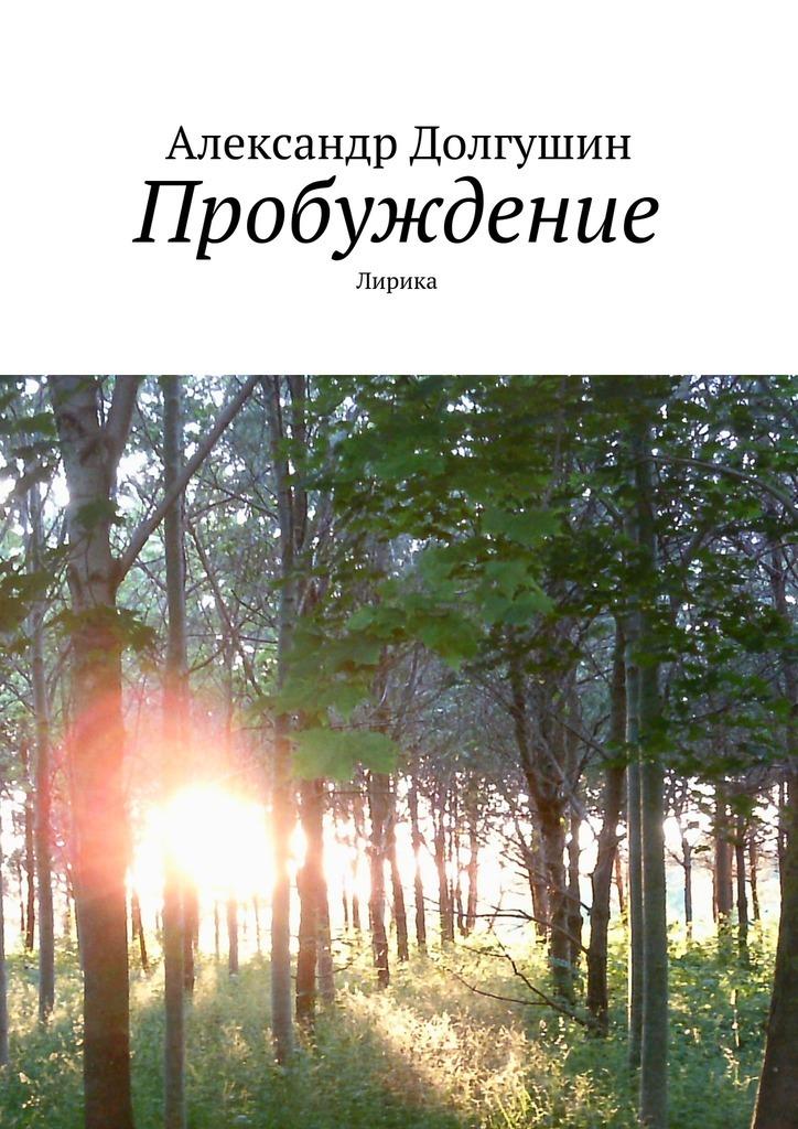 Александр Владиленович Долгушин Пробуждение александр тузов способность