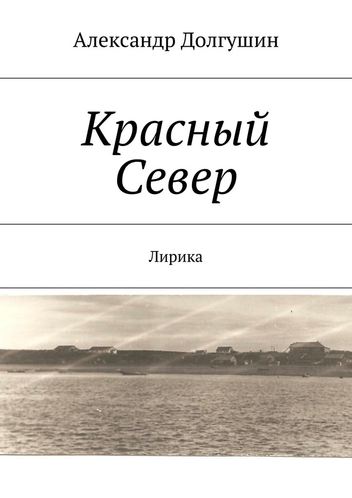 Александр Владиленович Долгушин Красный Север