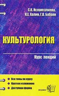 С. К. Исламгалиева Культурология (конспект лекций)