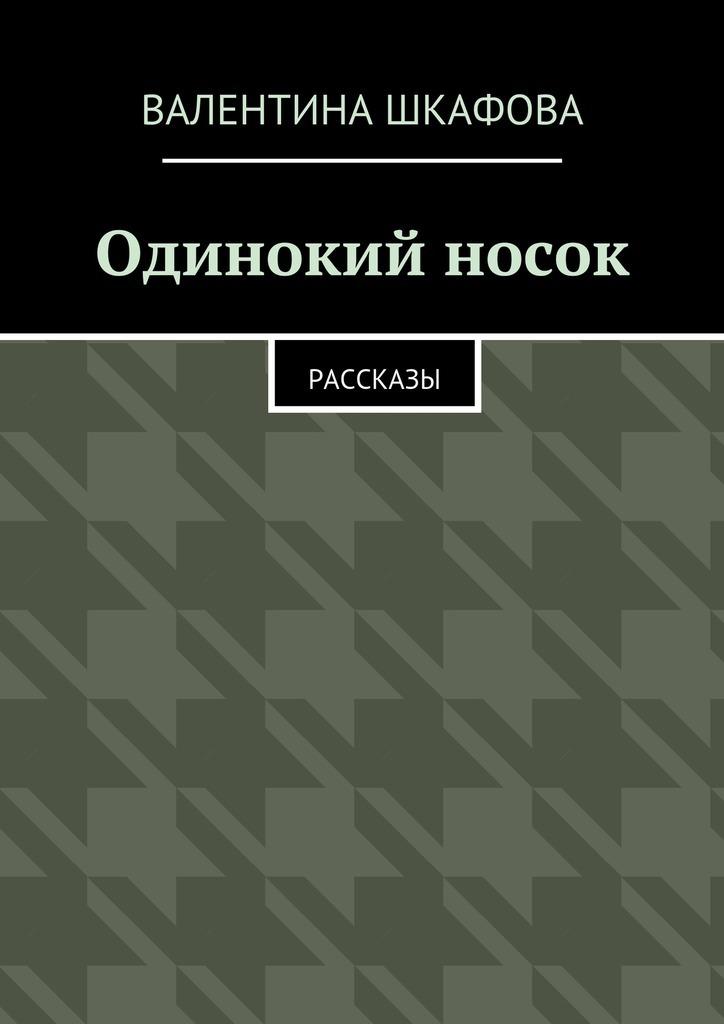 Валентина Шкафова Одинокий носок. Рассказы набор из 5 метательных ножей m 113