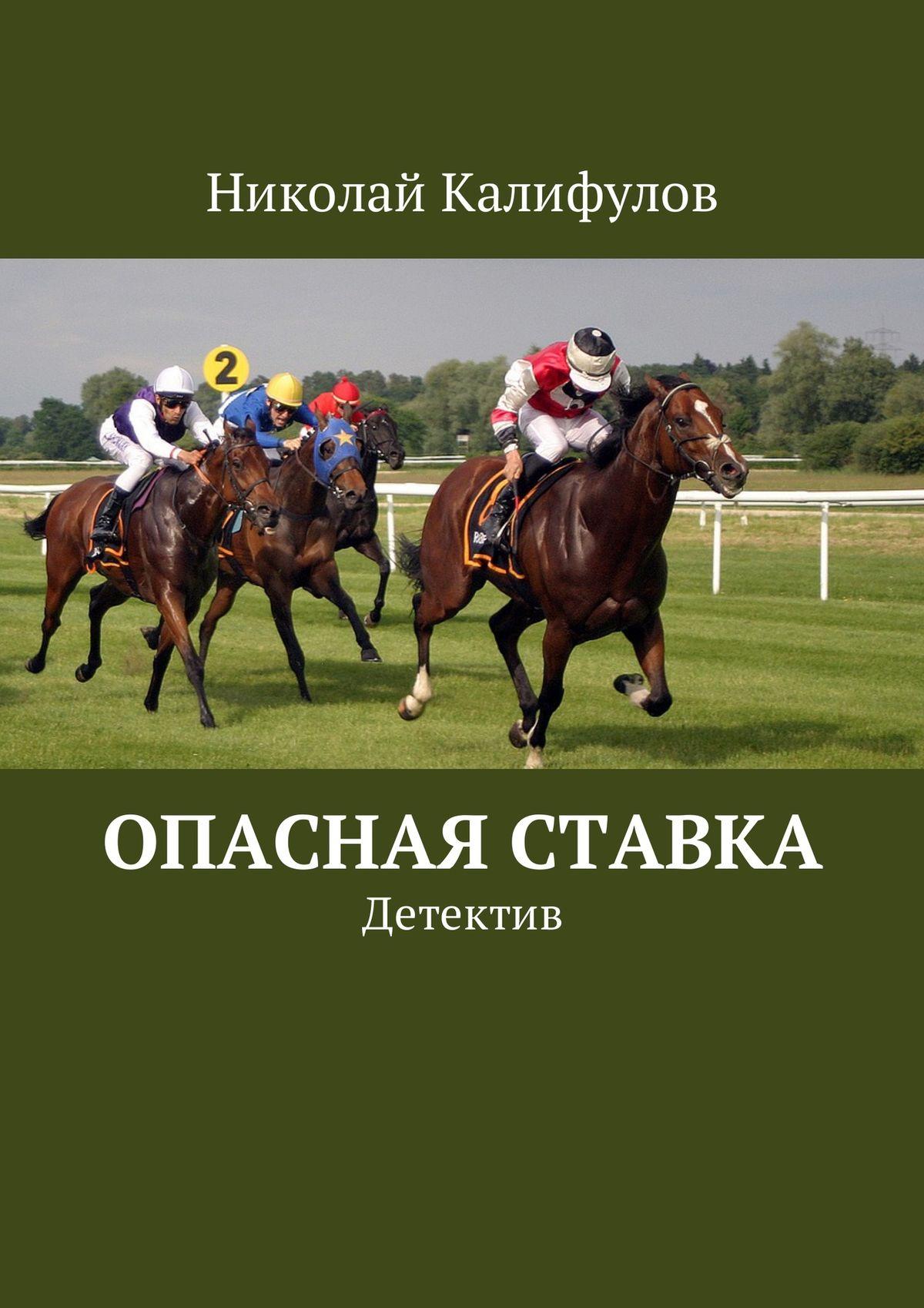 Николай Михайлович Калифулов Опасная ставка. Детектив