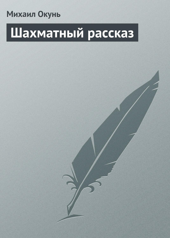 Михаил Окунь Шахматный рассказ