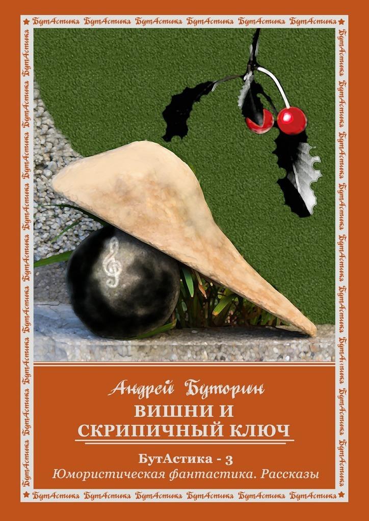 цена на Андрей Буторин Вишни искрипичныйключ