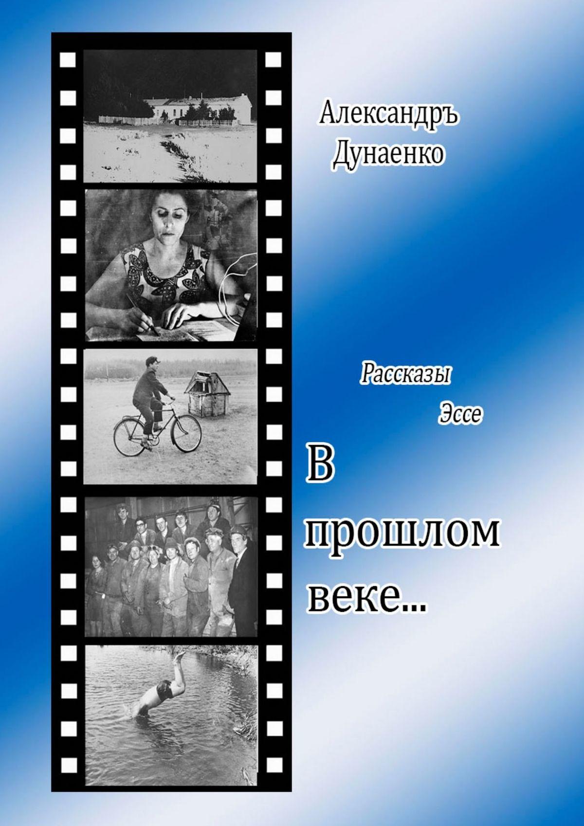 Александръ Дунаенко Впрошлом веке… Рассказы,эссе цены