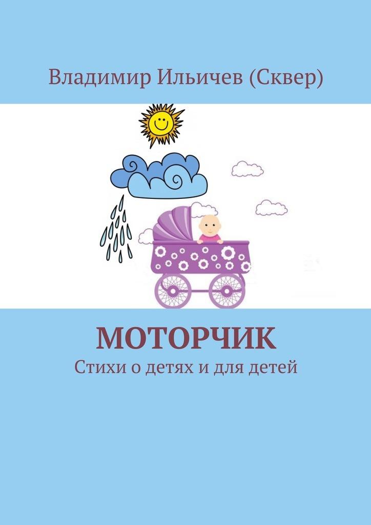Владимир Ильичев (Сквер) Моторчик владимир ильичев сквер вольная азбука