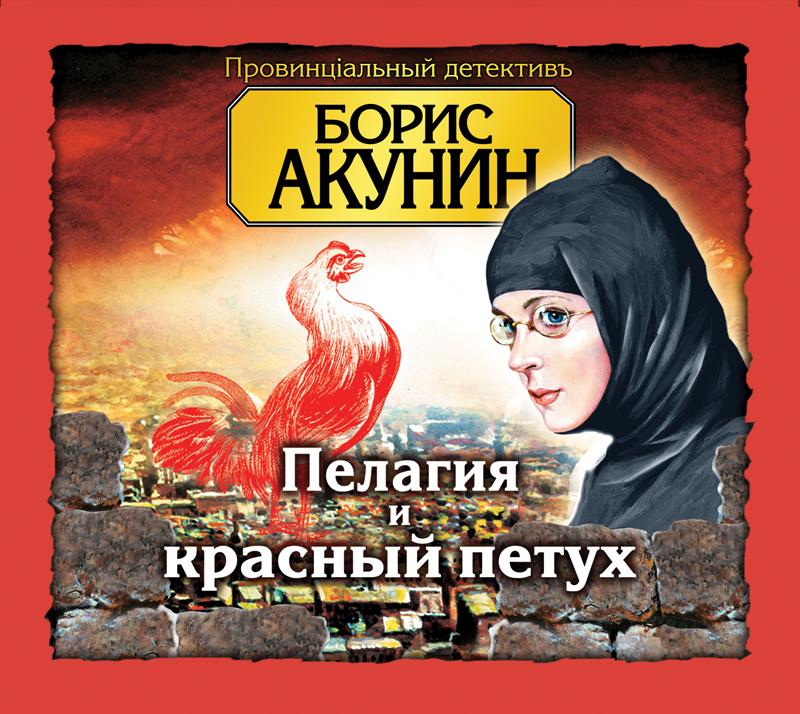 Борис Акунин Пелагия и красный петух