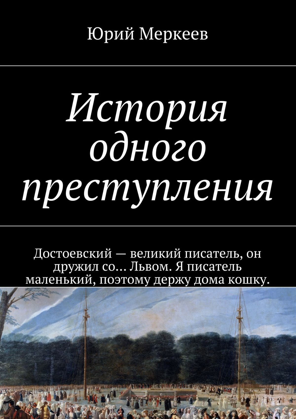 Юрий Меркеев История одного преступления юрий гоголицын преступления в океане искусства