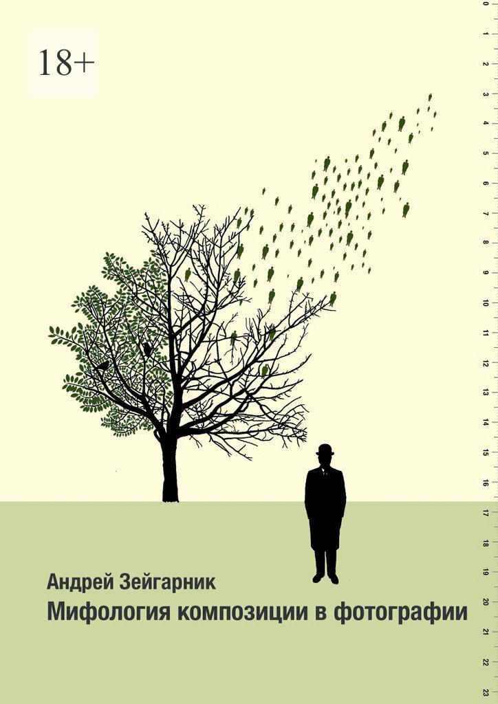 Андрей Зейгарник Мифология композиции вфотографии