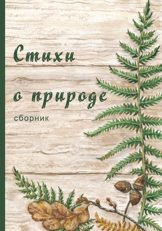 Коллектив авторов Стихи о природе (сборник)