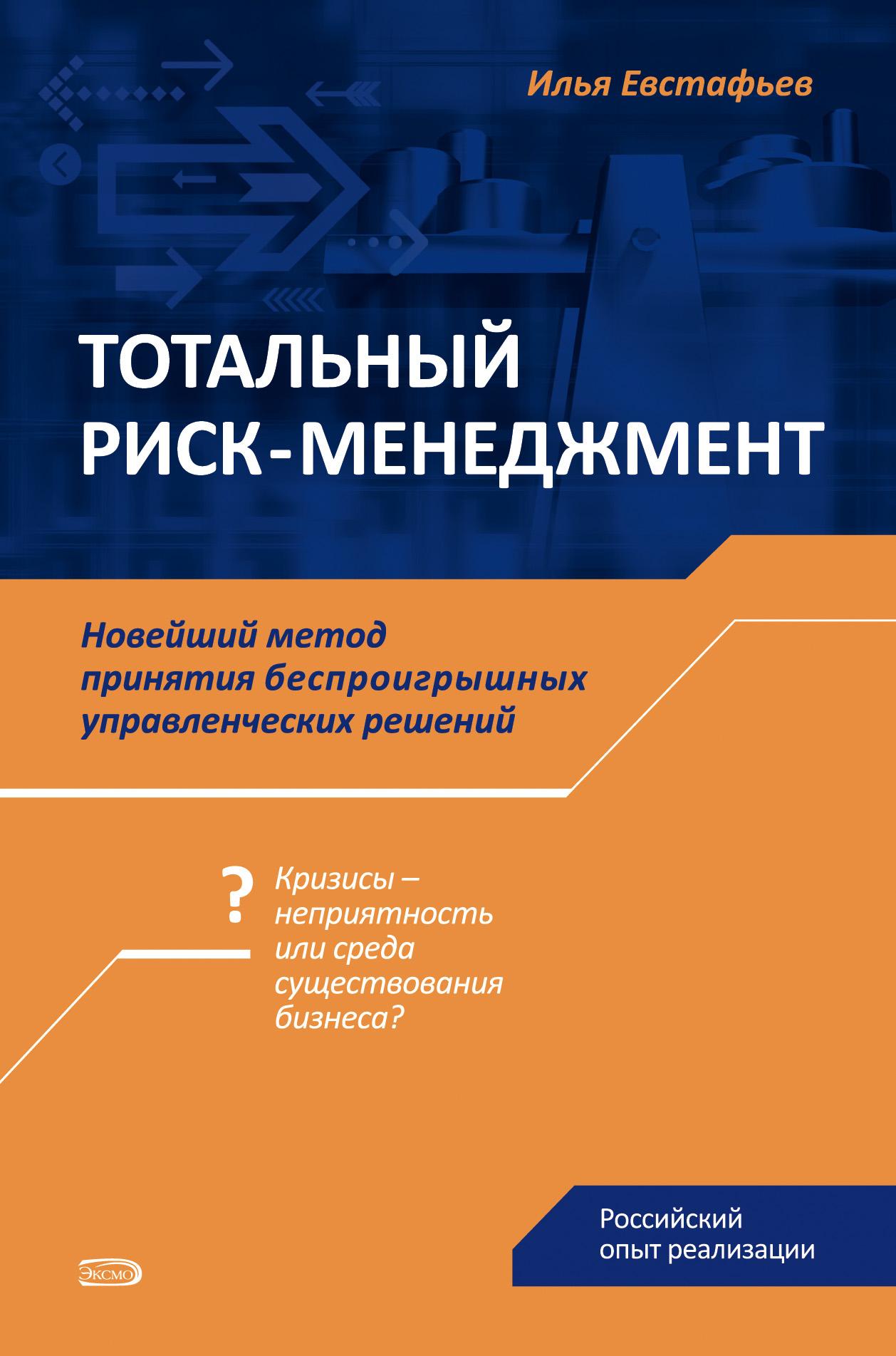 Илья Николаевич Евстафьев Тотальный риск-менеджмент