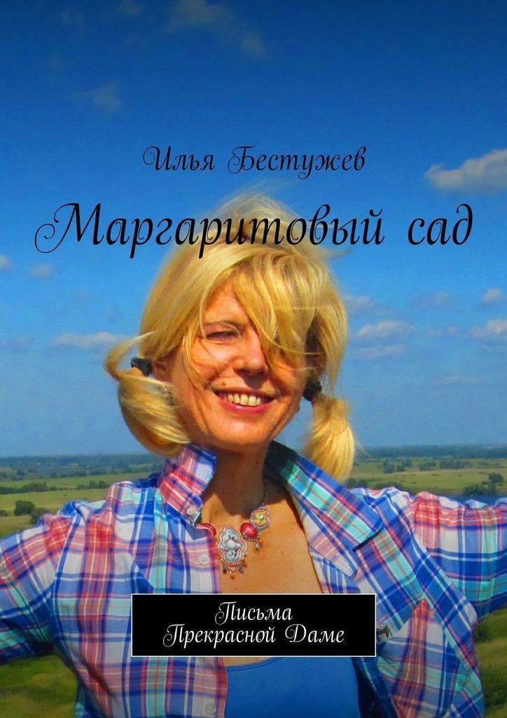 все цены на Илья Бестужев Маргаритовыйсад онлайн