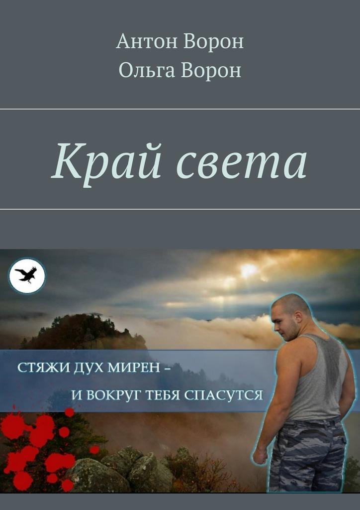 Антон Ворон Край света