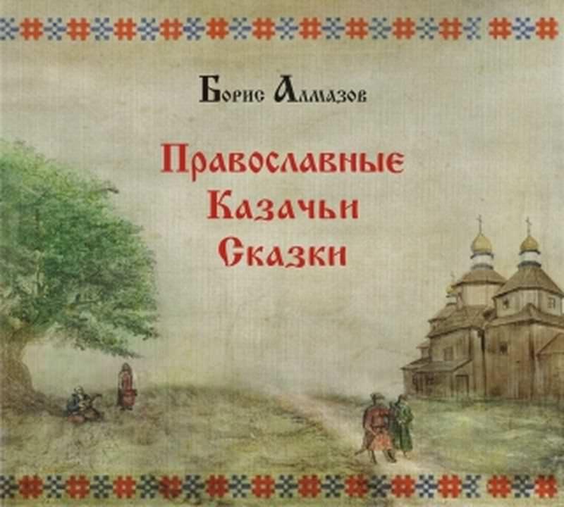 Борис Алмазов Православные казачьи сказки борис алмазов православные казачьи сказки