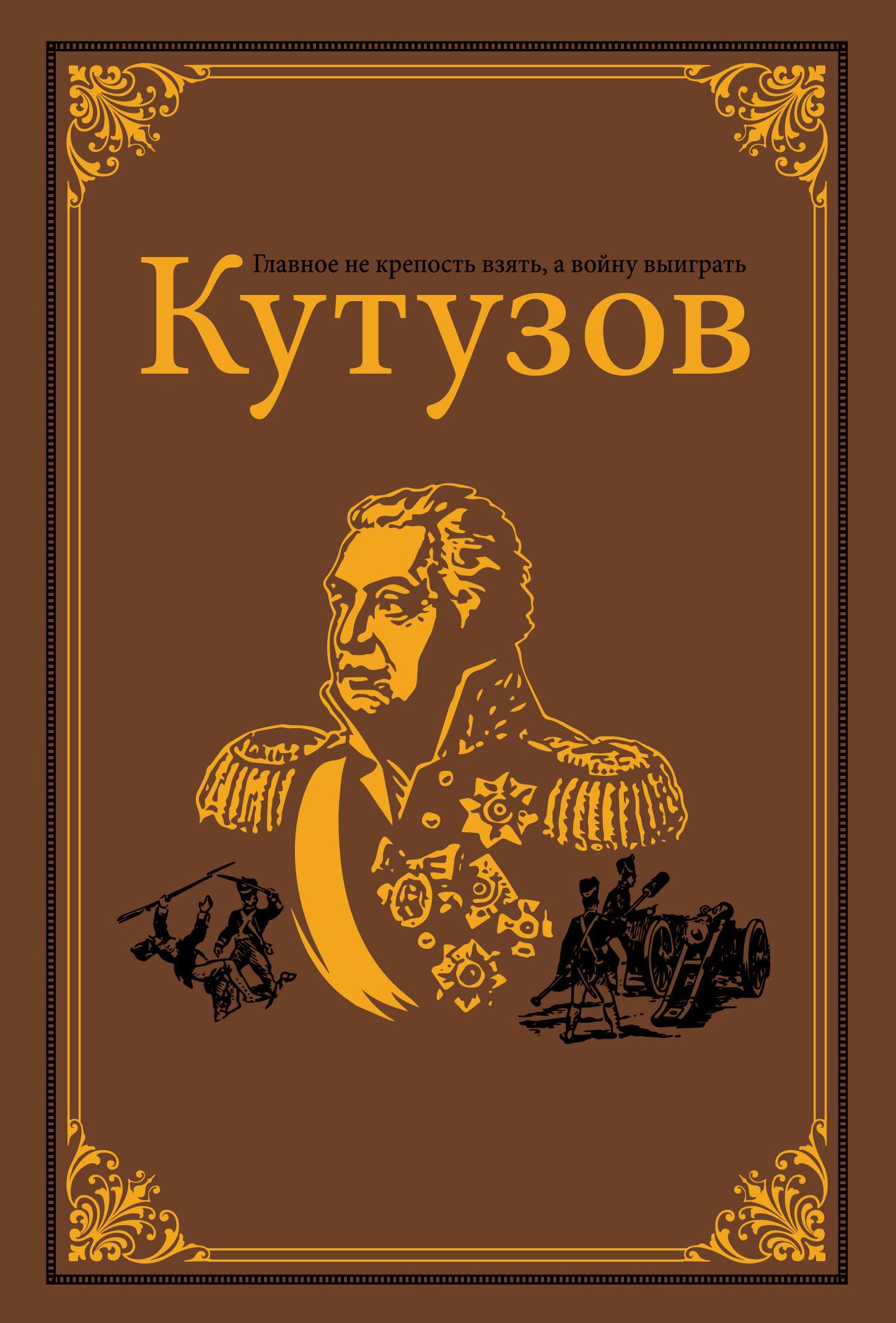 Олег Михайлов Кутузов цена и фото