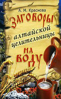 Алевтина Краснова Заговоры алтайской целительницы на воду
