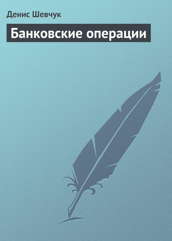 Денис Шевчук Банковские операции хасянова с ю кредитный анализ в коммерческом банке