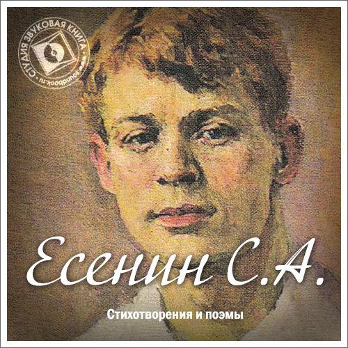 цена на Сергей Есенин Стихотворения и поэмы