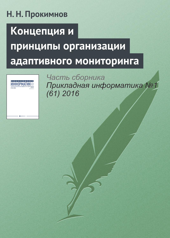 Н. Н. Прокимнов Концепция и принципы организации адаптивного мониторинга