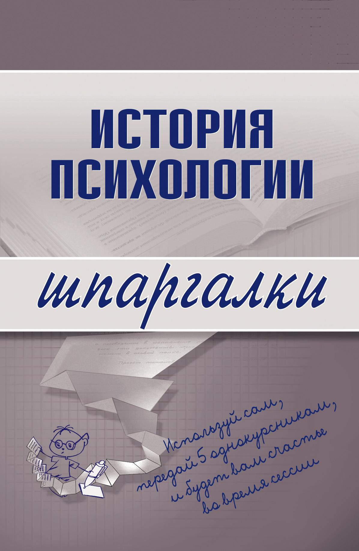 цена на Коллектив авторов История психологии