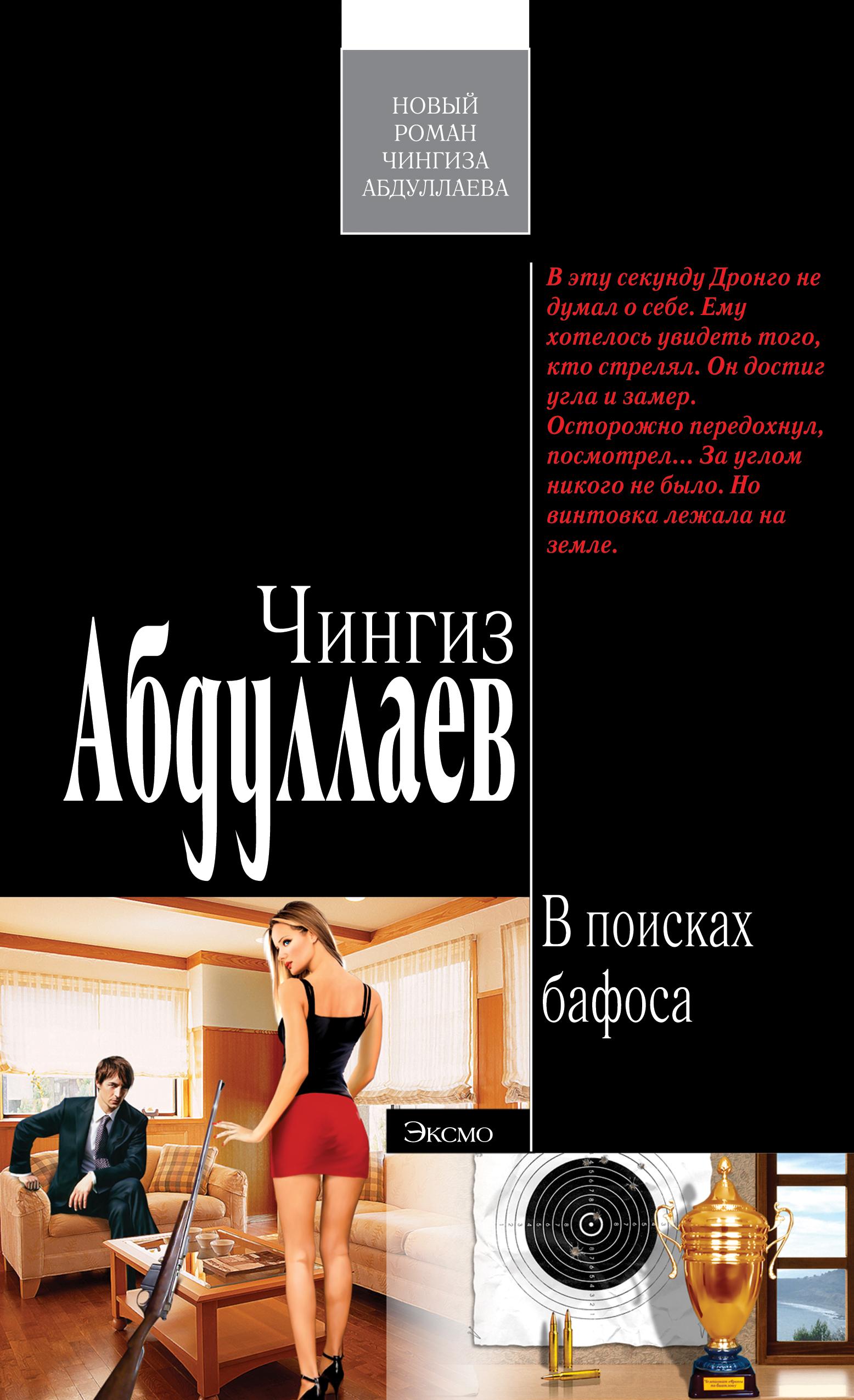 Чингиз Абдуллаев В поисках бафоса чингиз абдуллаев в поисках бафоса