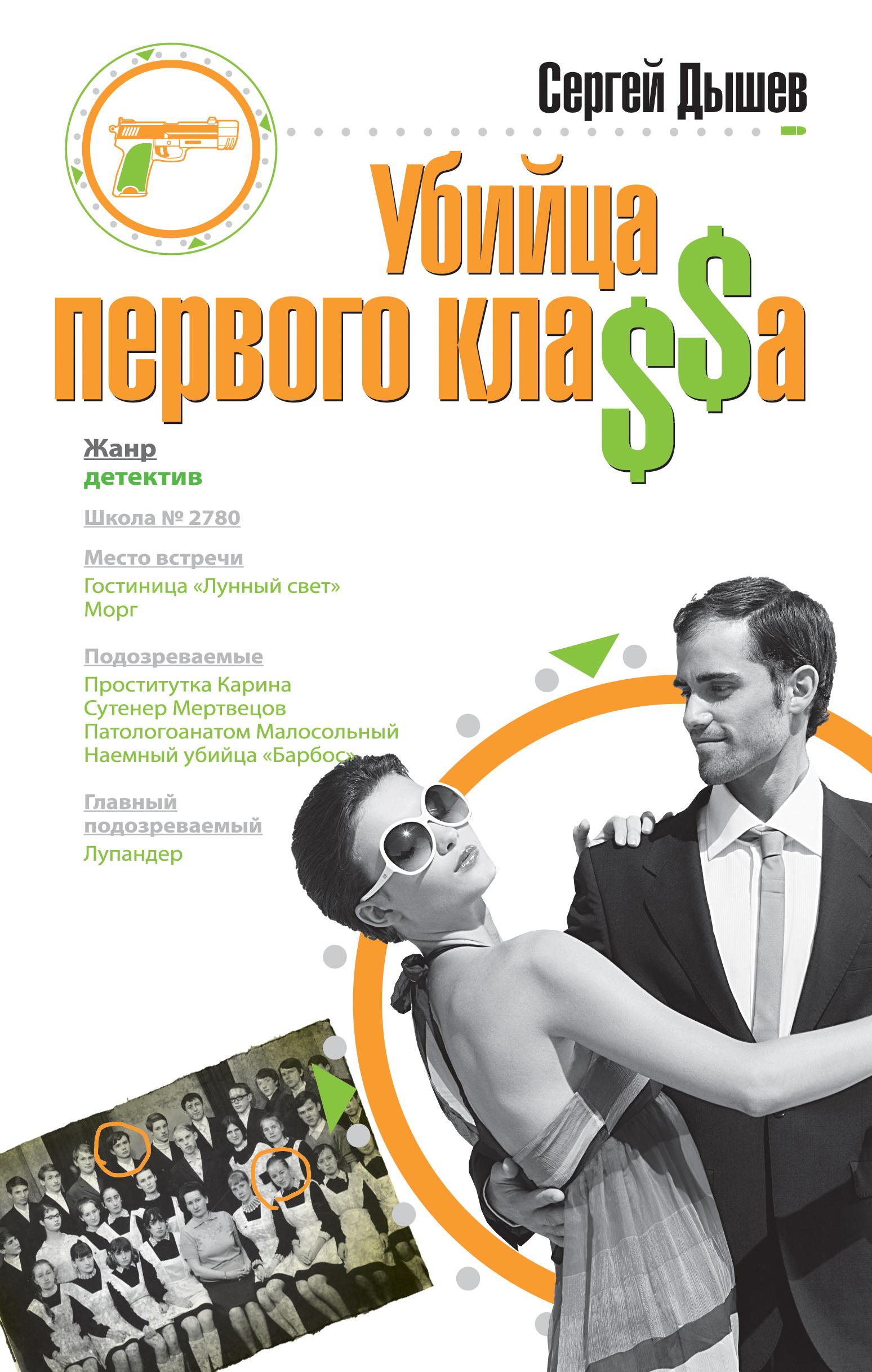 Сергей Дышев Убийца первого кла$$а свингер pelz