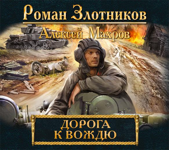 купить Алексей Махров Дорога к Вождю по цене 199 рублей