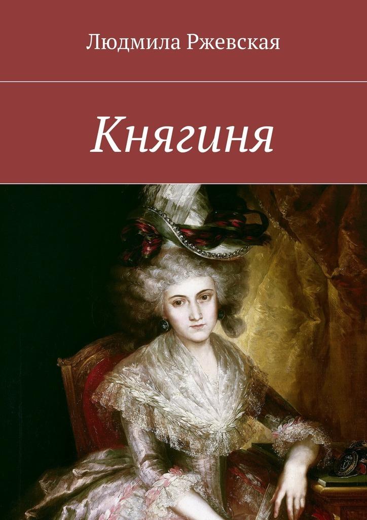 Людмила Ржевская Княгиня д дмитриев княгиня елена глинская историческая повесть