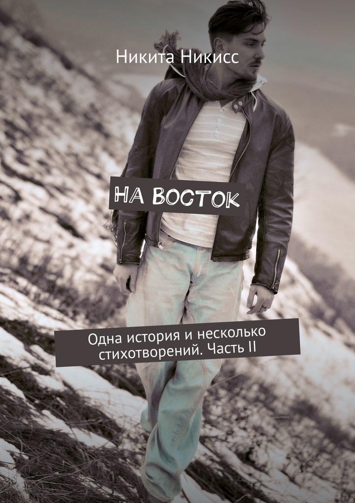 Никита Никисс НаВосток александр федорович миддендорф путешествие на север и восток сибири часть 2