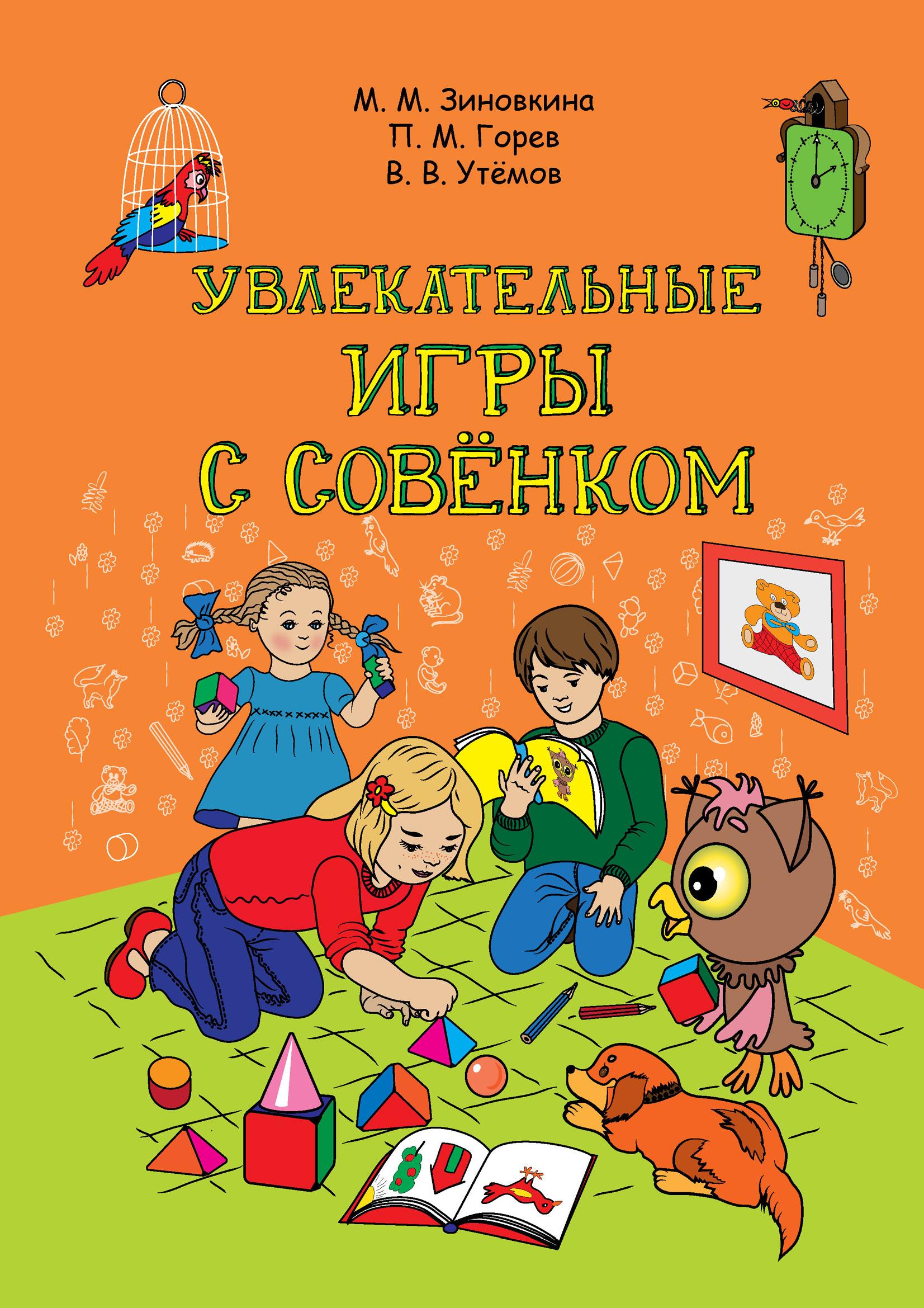 Увлекательные игры с Совёнком: учебно-методическое пособие по развитию творческого мышления детей дошкольного возраста