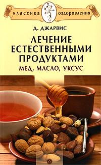 Д. Джарвис Лечение естественными продуктами. Мед, масло, уксус д джарвис система здоровья доктора джарвиса