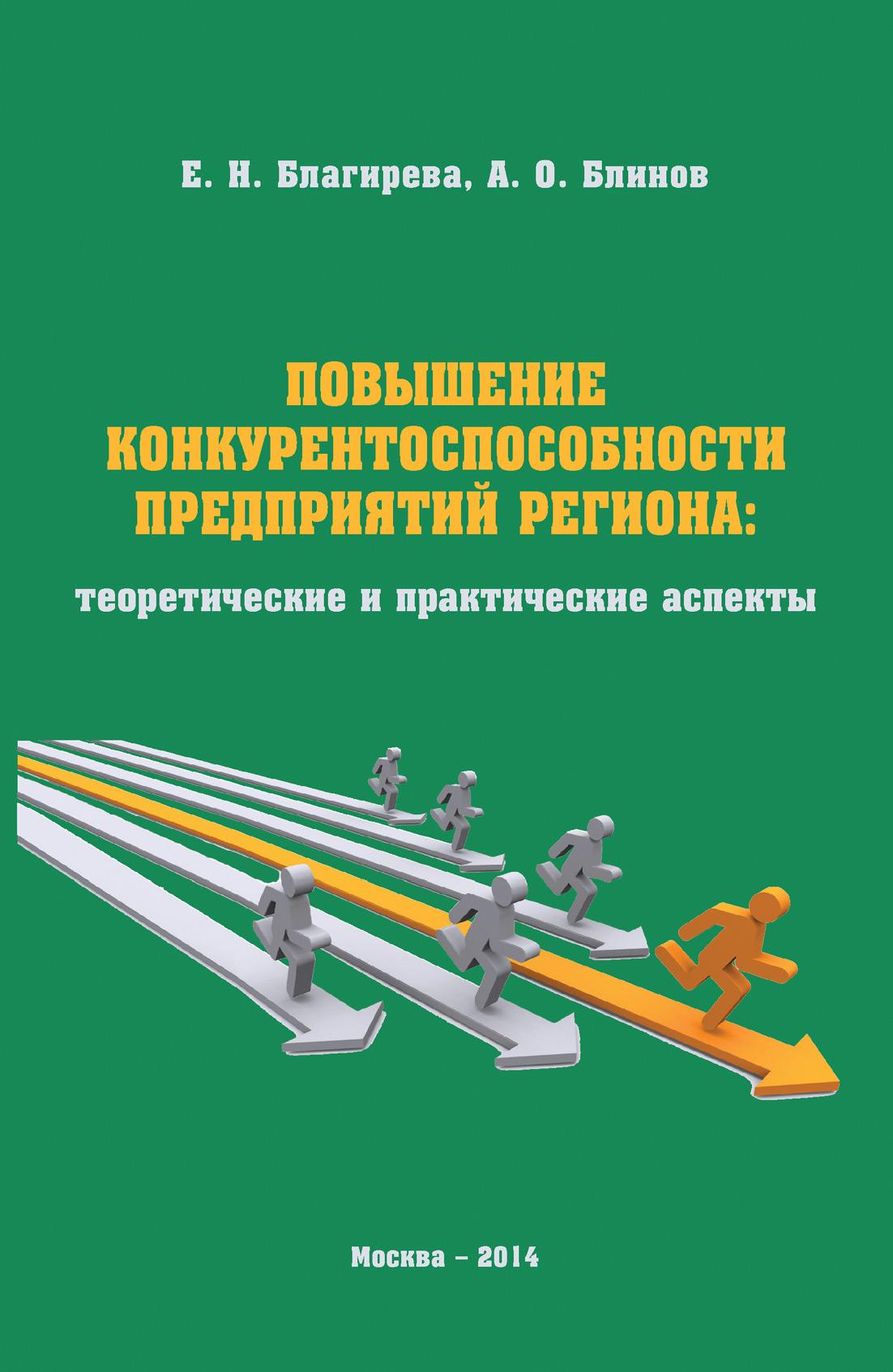 А. О. Блинов Повышение конкурентоспособности предприятий региона: теоретические и практические аспекты